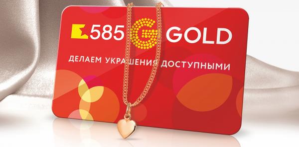Преимущества карты 585 золотой